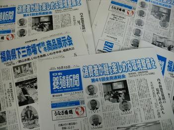 10月15日号ブログ用.JPG
