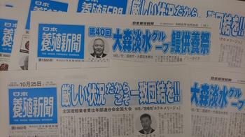10月25日号ブログ用.JPG