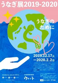 20191203_うなぎ展2019_表.jpg