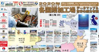 2020年各国鰻加工場データマップブログ用 のコピー.png