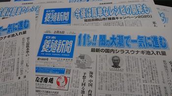 2月5日号ブログ用.JPG