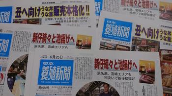 6月25日号ブログ用.JPG