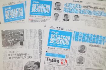 6月5日号ブログ用.JPG