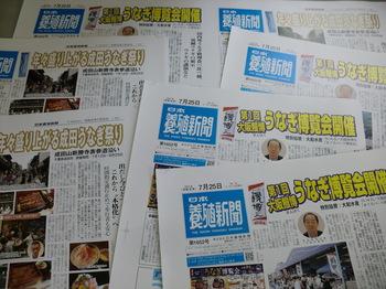 7月25日号ブログ用.JPG