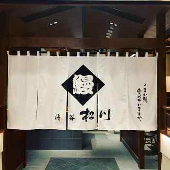 『松川』渋谷プラザ東急店19.12.5.jpg