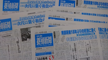 ブログ12月15日号用.JPG